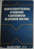 Межгосударственные отношения и дипломатия на Древнем Востоке. 1987 г. 150 RUB