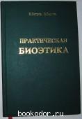 Практическая биоэтика. Этические комитеты в России. Петров В.И., Седова Н.Н. 2002 г. 450 RUB