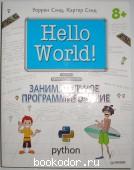 Hello World! Занимательное программирование. Сэнд Картер, Сэнд Уоррен. 2016 г. 400 RUB