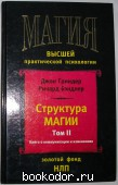 Структура магии. Отдельный том 2. Книга о коммуникации и изменениях. Гриндер Джон, Бэндлер Ричард. 2004 г. 250 RUB