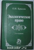 Экологическое право. Крассов Олег. 2010 г. 500 RUB