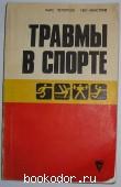 Травмы в спорте. Петерсон Ларс, Рекстрем Пер. 1981 г. 180 RUB
