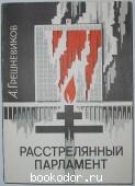 Расстрелянный парламент. Документальное повествование о трагических событиях октября 1993 года. Грешневиков А.Н. 1995 г. 2700 RUB