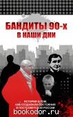 Бандиты 90-х в наши дни. Ганнащук Виталий. 2017 г. 500 RUB