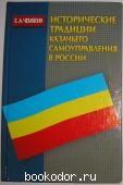 Исторические традиции казачьего самоуправления в России. Чемякин Е.А. 2001 г. 650 RUB