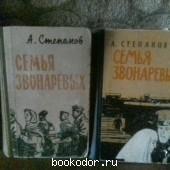 Семья Звонаревых. А. Степанов. 1963 г. 100 RUB