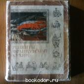 Рецепты французской кухни. В.В. Петроченко, Н.И. Пилипчук, Д.Н. Поляков. 1968 г. 70 RUB