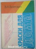 Краски для дома. Войтович В.А. 1986 г. 90 RUB