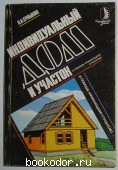 Индивидуальный дом и участок. В помощь начинающему строителю. Ерлыкин Л.А. 1989 г. 50 RUB