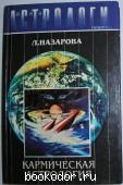 Я б в астрологи пошел… Кармическая астрология. Назарова Лариса Михайловна. 1996 г. 110 RUB