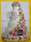 Идеальная свадьба, или как устроить праздник своей мечты. Редакция журнала WEDDING. 2012 г. 500 RUB