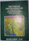 Эмотивная лингвоэкология в современном коммуникативном пространстве. 2013 г. 350 RUB