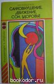 Самовнушение, движение, сон, здоровье. Спиридонов Н.И. 1987 г. 50 RUB