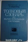 Толковый словарь по вычислительным системам. 1990 г. 80 RUB