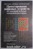 Проектирование цифровых устройств на однокристальных микроконтроллерах. Сташин В.В., Урусов А.В., Мологонцева О.Ф. 1990 г. 90 RUB
