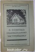 В помощь индивидуальному застройщику. 1945 г. 500 RUB