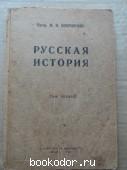 М.Покровский.Русская история.т.I. М.Покровский. 1922 г. 6000 RUB