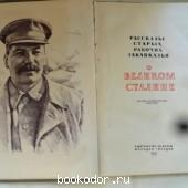 Рассказы старых рабочих Закавказья о великом Сталине. Под редакцией Л.П.Берия. 1937 г. 6500 RUB