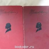 Собрание сочинений. тт. IX,XI. 1930 г. В. И. Ленин. 1930 г. 2500 RUB