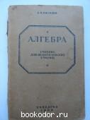 Алгебра. 1946 г.