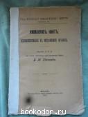 Основоположение к метафизике нравов.1912г. .Кант. 1912 г. 5000 RUB