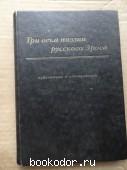 Три века поэзии русского эроса.1992г. Барков,Пушкин и т.. 1992 г. 2500 RUB