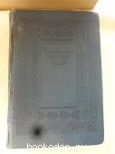 Творчество народов СССР.1938г. сборник произведений. 1938 г. 10000 RUB