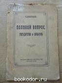 Половой вопрос. Государство и культура. 1920 г. Фридлендер. 1920 г. 4500 RUB