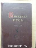 Киевская Русь.1953г. Греков. 1953 г. 4500 RUB