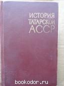История Татарской АССР.1968г. Коллектив авторов. 1968 г. 2700 RUB