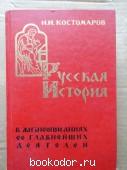 Русская история. Костомаров. 1991 г. 5500 RUB