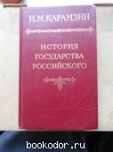 История государства Российского.т.5. Карамзин. 1993 г. 2800 RUB