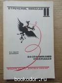 Отречение Николая II.Воспоминания и документы. 1990 г. 3500 RUB