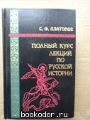 Полный курс лекций по русской истории. Платонов. 2001 г. 2700 RUB