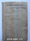 Краткий курс геометрии.1916г. Вулих. 1916 г. 5500 RUB