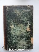 Михайловский.Сочинения.т.III.1897г. 1897 г. 6500 RUB