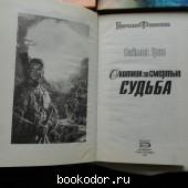 Охотник за смертью.В 4 кн. С.Грин. 2005 г. 3500 RUB