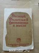 Вильгельм II.Воспоминания и мысли.т.III,1923г. Отто фон Бисмарк. 1923 г. 4500 RUB