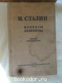 Вопросы ленинизма.1939г. И.Сталин. 1939 г. 3000 RUB