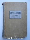 Изменение животных и растений под влиянием одомашивания. т. III, кн. 2. Ч. Дарвин. 1928 г. 5500 RUB