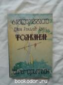 Сильмариллион. Р.Толкиен. 1992 г. 1500 RUB