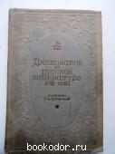 Хрестоматия по русской литературе XVIIIвека.