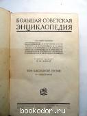 БСЭ,т. 63.Электрофон. Редактор: О.Ю.Шмидт. 1935 г. 1500 RUB