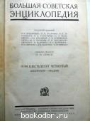 Большая советская энциклопедия.т. 64.Электрофор-Эфедрин.