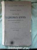История Соединённых штатов.1905г. В.Эндруз. 1905 г. 6000 RUB