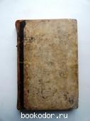 Собрание сочинений.т.20.Разгром. Э.Золя. 1898 г. 4300 RUB