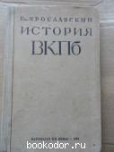 История ВКП(б).ч.2. Ярославский. 1935 г. 5500 RUB