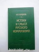 Истоки и смысл русского коммунизма. Бердяев. 1990 г. 2500 RUB