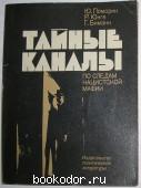 Тайные каналы: По следам нацистской мафии. Поморин Юрген , Юнге Райнхард, Биманн Георг. 1985 г. 50 RUB