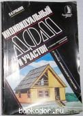 Индивидуальный дом и участок. В помощь начинающему строителю. Ерлыкин Л.А. 1989 г. 70 RUB